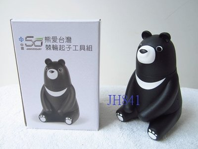 【CHINA STEEL】中國鋼鐵 中鋼公司 110年股東會紀念品 熊愛台灣棘輪起子工具組 中鋼50周年紀念 全新現貨