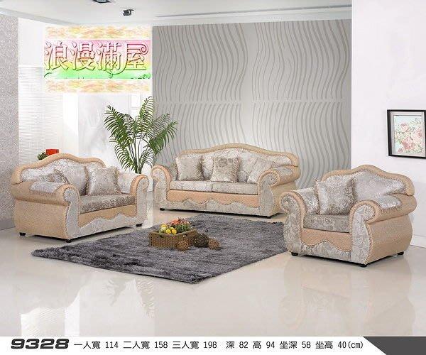 【浪漫滿屋家具】9328型 布沙發【1+2+3】下殺特價 只要14000【免運】!