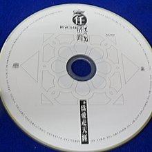 白色小館B17~CD~任賢齊 為愛走天涯