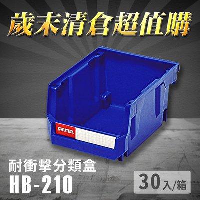 【歲末清倉超值購】SHUTER 樹德 分類整理盒 HB-210 (30個/箱) 耐衝擊 收納 置物 /工具箱/工具盒
