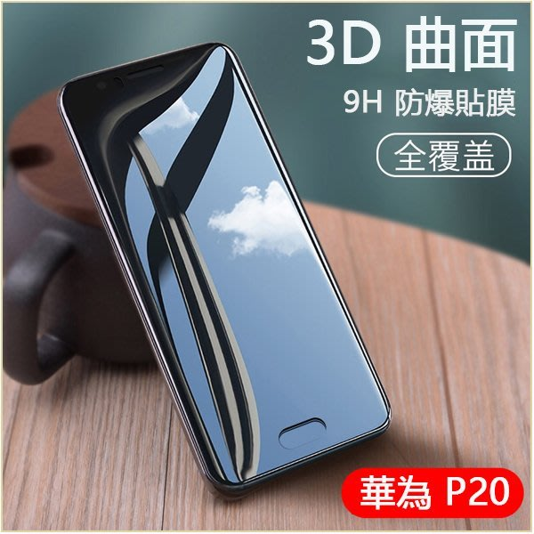 全屏覆蓋 3D曲面 華為 HUAWEI P20 Pro 鋼化玻璃貼 華為 nova 3e P20 熒幕保護貼 滿版 9H防爆 保護膜