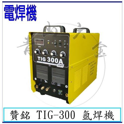 『青山六金』現貨 附發票 贊銘 TIG-300 氬焊機 變頻氬焊機 CO2焊機 焊條 電離子切割器 電焊機