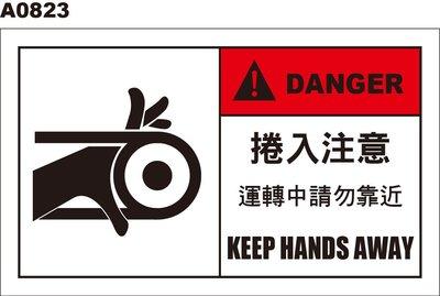 警告貼紙 A0823 捲入注意 捲入危險 當心捲入 小心夾手 警示貼紙 [ 飛盟廣告 設計印刷 ]