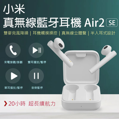 【coni mall】小米真無線藍牙耳機 Air2 SE 現貨 當天出貨 入耳式 無線觸控 Bluetooth 無線耳機