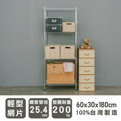 波浪架【UHO】《輕型》60×30×180cm 四層電鍍鐵架