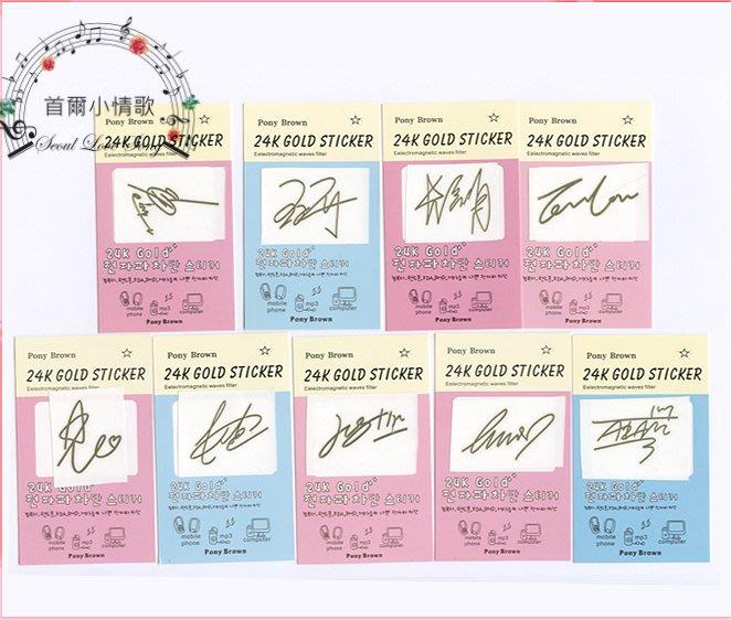 【首爾小情歌】NINE PERCENT 手機 電腦 防輻射貼 鍍金貼紙 個人款簽名貼紙 周邊