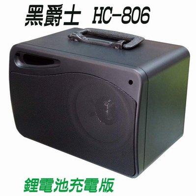 【免運費】黑爵士 HC-806 鋰電充電版 擴音機 跳舞機