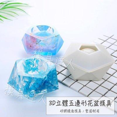 【模具達人】3D立體五邊形花盆模具 矽膠模具│適用 UV膠 環氧樹脂 水晶滴膠 石膏 香薰