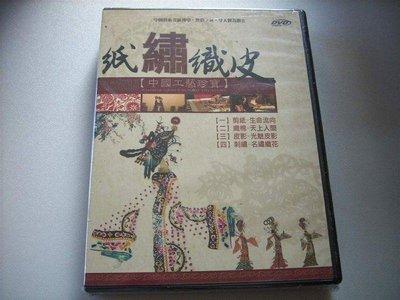 絕版DVD紙繡織皮-中國工藝珍寶剪紙織棉皮影刺繡  -240分鐘 紀錄片 以字櫃3