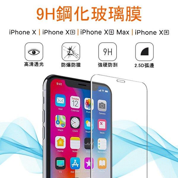 【coni mall】iPhoneX XS XR Max 9H鋼化玻璃膜 螢幕保護貼膜 蘋果 Apple 鋼化膜 保護膜