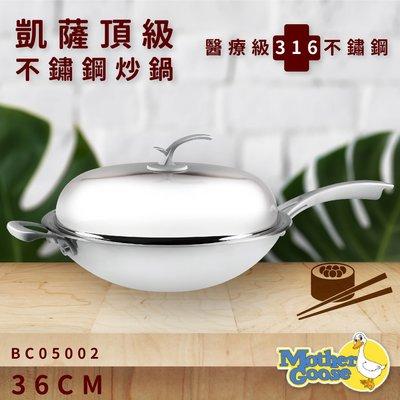 【美國鵝媽媽】凱薩頂級316不鏽鋼炒鍋(36cm) 醫療級不銹鋼 高硬度 耐腐蝕 鍋子 鍋具 BC05002