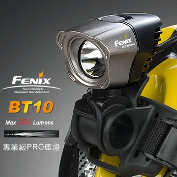 丹大戶外用品【Fenix】 BT10 專業車燈 中白光/亮度達350流明
