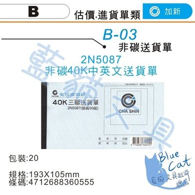 【可超商取貨】辦公用品/出貨單【BC53068】〈2N5087〉非碳40K中英文送貨單  20本/包《加新》【藍貓文具】
