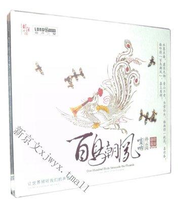 天貓正版 民樂發燒 百鳥朝鳳 孫云崗 嗩吶 1CD