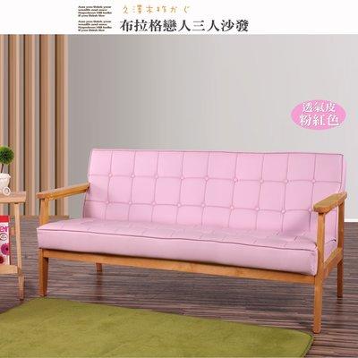 【雙11促銷】布拉格戀人 三人 皮沙發(粉色)
