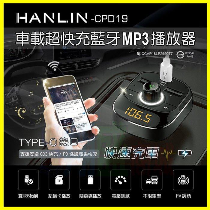 HANLIN CPD19 蘋果PD閃電快速充電車用藍牙雙USB車充 藍芽FM發射音源MP3轉換器 支援隨身碟/記憶卡