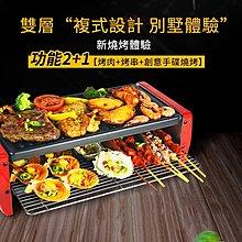 台灣現貨 24H急速出貨 110V中號雙層多功能電烤盤 烤肉盤 電燒烤爐 家用烤爐 室內電烤爐 不粘烤盤 雙層烤盤 免運