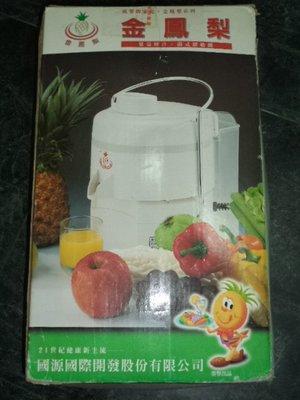 金鳳梨牌 CL-018 榨汁研磨機/食物調理機/碾磨機/豆漿機 (貴夫人同廠商~台灣製)。。。。。限時特價