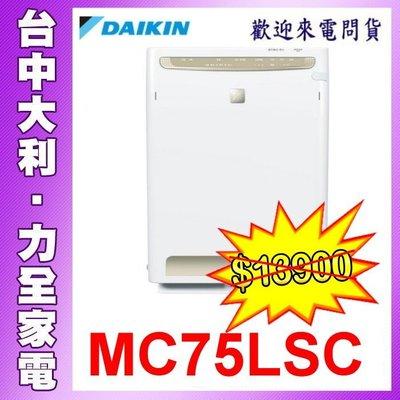 【有現貨】大金空氣清靜機專用濾紙KAC979A4適用MC75LSC/MC80LSC另售清淨機
