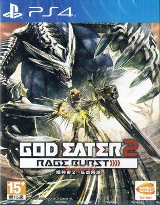 全新未拆 PS4 噬神者2:狂怒解放 -中文亞版- God Eater 2: Rage Burst