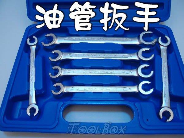【ToolBox】油管扳手/6件組~台製6P/12P-Tomahawk-☆(8×10~17×19)☆~~整組可拆賣