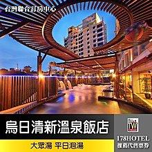 烏日清新溫泉飯店大眾湯339元(假日+100)  板橋可面交
