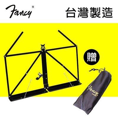 【送 袋】 FANCY 100%  桌上型譜架 折疊譜架 折疊型小書架 桌上書架 閱讀架 讀書架 食譜架 小譜架