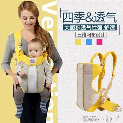 嬰兒背帶前抱式初生新生兒寶寶多功能後背式橫抱式四季透氣輕便 NMS