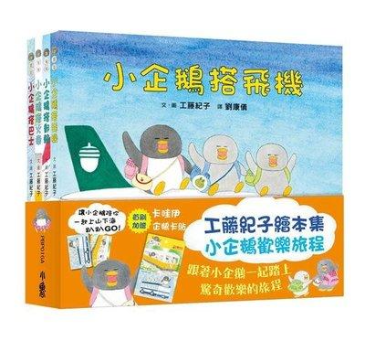 小魯 工藤紀子繪本集: 小企鵝歡樂旅程...