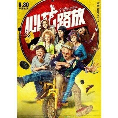 【藍光電影】心花路放 高清版 (2014) Breakup Buddies(暫時不是正式版本的,要求高的慎購) 63-020