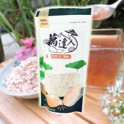 白河手作蓮藕粉,100%天然蓮藕粉,通過SGS認證,堅持以無毒安全的方式耕作!