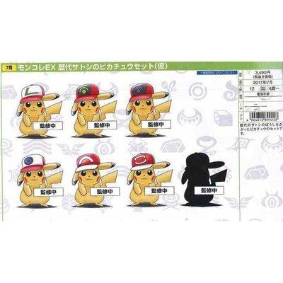 EX 帽子 皮卡丘歷代人型 日版 限定商品 寶可夢 神奇寶貝 劇場版 全7種