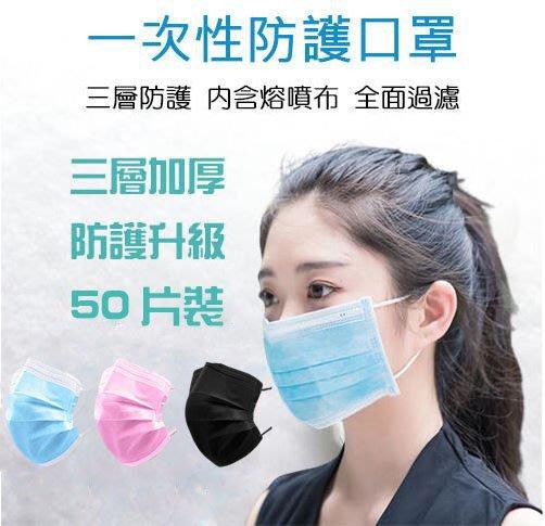 加厚三層一次性口罩 拋棄式口罩 口罩 防塵口罩 熔噴布 加厚三層防護