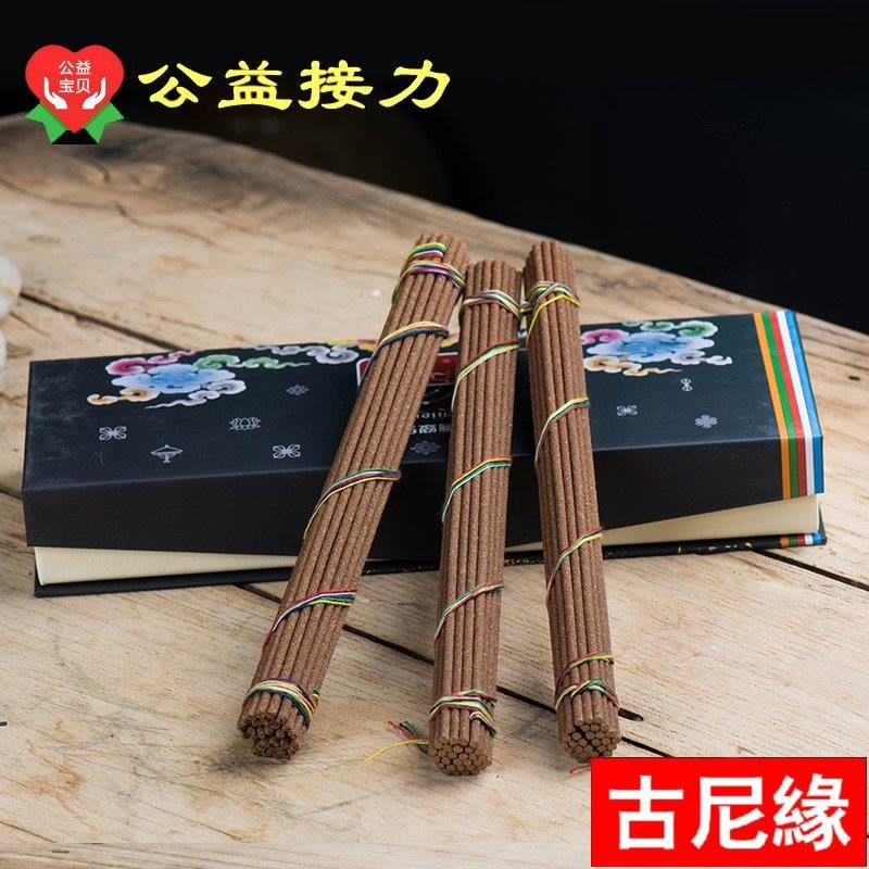 【古尼緣】嶺國后裔藏香格薩爾王親傳秘方天然珍貴藏藥供佛香嶺·格薩爾藏香GNY2941