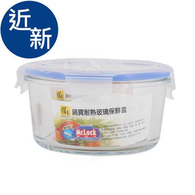 近新 鍋寶 耐熱玻璃保鮮盒830ml BVC-0830 370200008755 再生工場YR2008 02 台北市