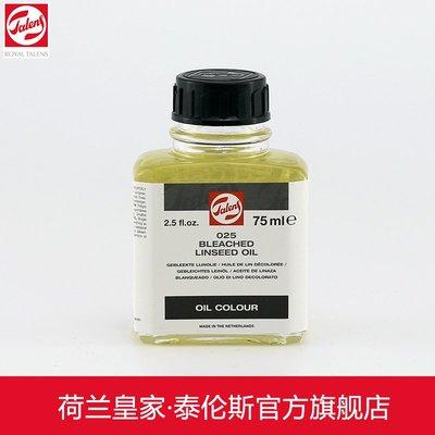 阿里家 荷蘭進口 TALENS泰倫斯 漂白亞麻油025 bleached linseed oil l 延緩顏料干燥時間 改善顏料流動性 75m