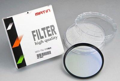 呈現攝影-MATIN MRC UV Filter 72mm 多層鍍膜 UV 保護鏡 UV鏡 可濾紫外線