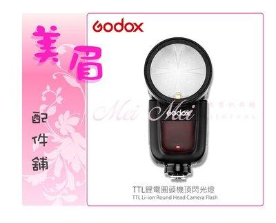 美眉配件 台中 神牛 Godox V1 閃光燈 圓燈頭 鋰電池 2.4G TTL 閃燈 棚燈 機頂燈 高速同步 非A1