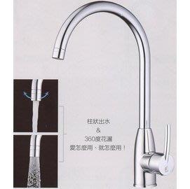 《日成》TAP 無鉛廚房龍頭.立式 TAP-106040柱狀出水&360度花灑