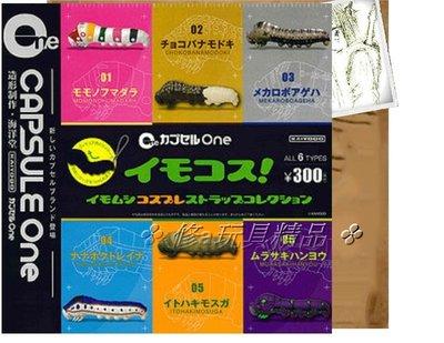 ✤ 修a玩具精品 ✤ ☾日本扭蛋☽ 海洋堂 精致扭蛋 芋蟲 毛毛蟲 可愛昆蟲 手機吊飾 全6款