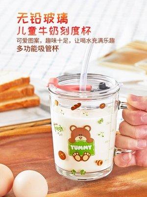 玻璃量杯牛奶杯帶刻度喝奶泡奶玻璃杯沖奶粉專用杯兒童量杯奶茶杯子 小城故事