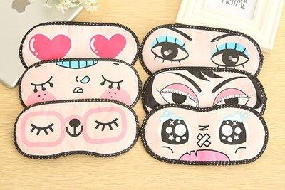 新670巷:超囧表情 可愛表情眼罩 遮光卡通眼罩 睡眠 舒適旅行.【現貨可超取-不挑款】可愛KUSO表情/睡眠/搞怪眼罩