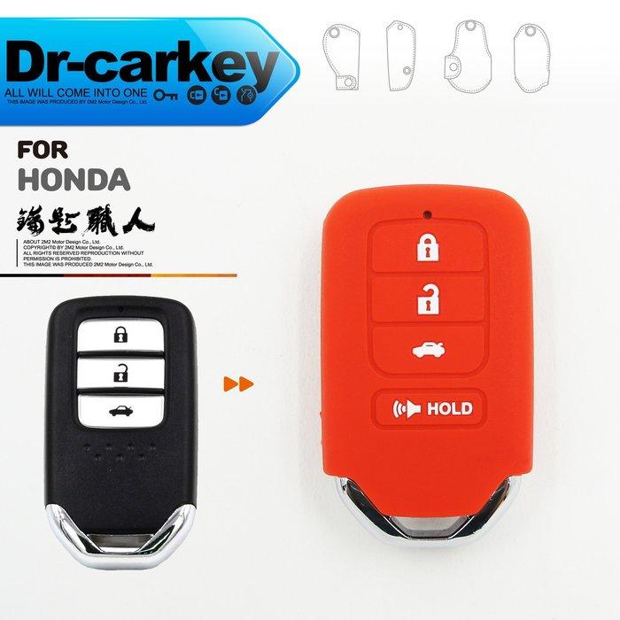 【鑰匙職人】HONDA ACCORD K15 CR-V 5 本田汽車 鑰匙 矽膠套 智慧型鑰匙 鑰匙包 鑰匙果凍套