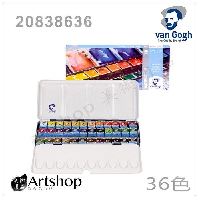 【Artshop美術用品】荷蘭 Van Gogh 梵谷 專家級塊狀水彩 36色 藍鐵盒