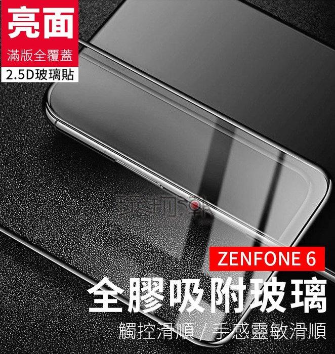 ❤現貨❤華碩ASUS ZenFone6 ZS630KL 滿版全膠吸附鋼化玻璃保護貼