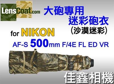 @佳鑫相機@(全新品)美國 Lenscoat 大砲迷彩砲衣(沙漠迷彩) Nikon 500mm F/4E FL VR適用