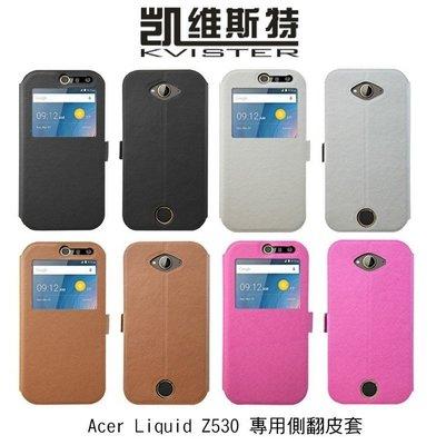 *phone寶*KVISTER Acer Liquid Z530 商務側翻皮套 開窗可站立皮套 保護套