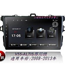 ☆楊梅高利汽車音響☆JHY V55- ALTIS專用 9吋多媒體安卓機(8核4G+32G)特價中!