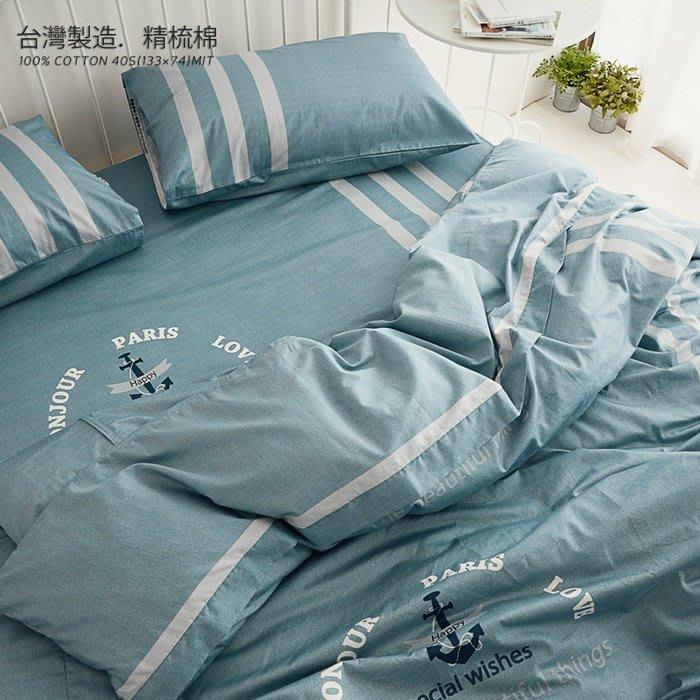 MIT精梳棉【日安巴黎】雙人加大/床包薄被套組-絲薇諾