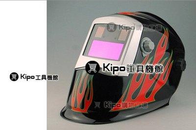 電焊面罩/-自動變光電焊面罩/焊接面罩/電銲氬焊/VFA033001A